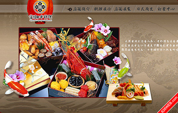 Sample webpage of a sushi bar.